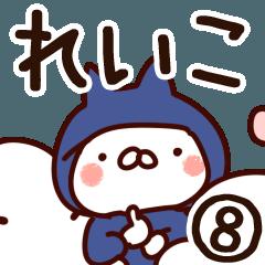 【れいこ】専用8