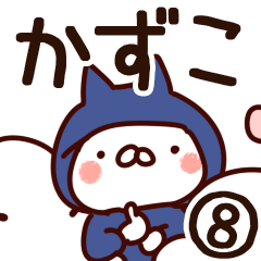 【かずこ】専用8