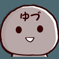 ◆◇ ゆづ ◇◆ 専用の名前スタンプ