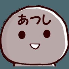 ◆◇ あつし ◇◆ 専用の名前スタンプ