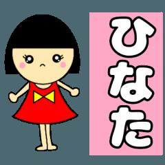 [LINEスタンプ] 名前スタンプ♡【ひなた】