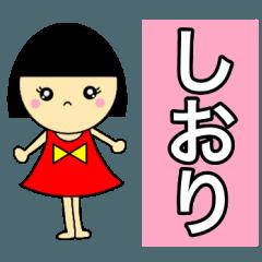 [LINEスタンプ] 名前スタンプ♡【しおり】