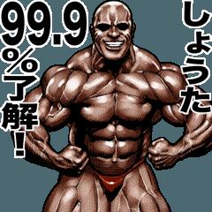 しょうた専用筋肉マッチョマッスルスタンプ