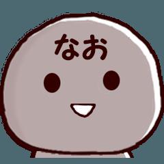 ◆◇ なお ◇◆ 専用 名前スタンプ