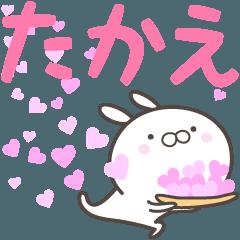 ☆☆たかえへ送る愛☆☆