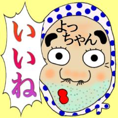 【よっちゃん】専用名前☆あだ名スタンプ