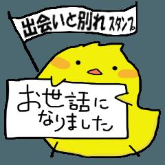 [LINEスタンプ] 出会いと別れ!! 春に使える便利スタンプ (1)