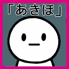【あきほ】専用シンプルスタンプ