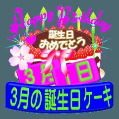 3月♥日付入り☆誕生日ケーキ♥でお祝い♪3