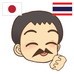 [LINEスタンプ] タイフェス博士 タイ語勉強しよう 日本タイ