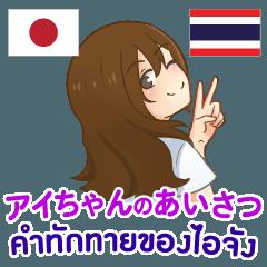 [LINEスタンプ] アイちゃんのあいさつ タイ語日本語