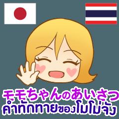 [LINEスタンプ] モモちゃんのあいさつ タイ語日本語