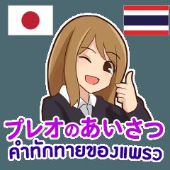 [LINEスタンプ] プレオのあいさつ タイ語日本語
