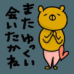 佐賀弁クマ~日常編