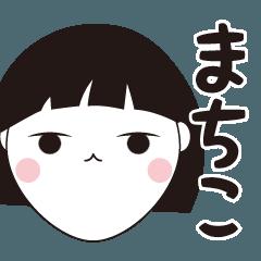 まちこ専用☆安定のおかっぱ女子スタンプ