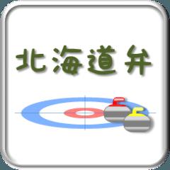 カーリングを背景にした北海道弁スタンプ