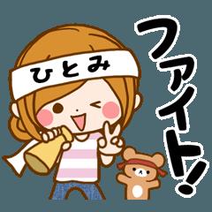 [LINEスタンプ] ♦ひとみ専用スタンプ♦③無難に使えるセット (1)