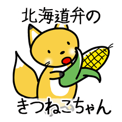 北海道弁のきつねこちゃん(そだねーあり)