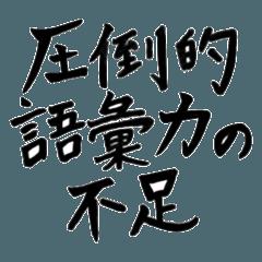 語彙力のないオタクの文字スタンプ