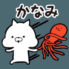かなみ★専用■シンプル日常スタンプ