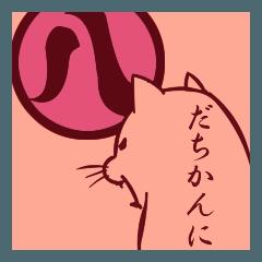 名古屋弁の猫