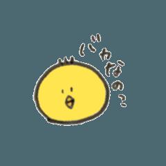 ヒヨコ(塩対応)
