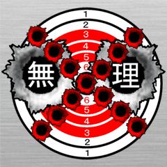 動く射撃スタンプ