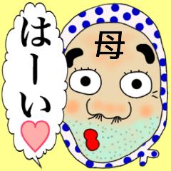 【母】専用☆おめん☆スタンプ
