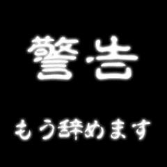 社畜サラリーマン アニメでフルスロットル