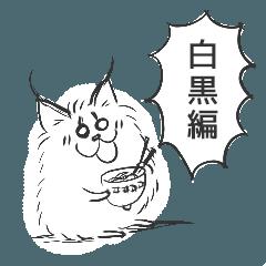 毛玉なカラカル4 - 白黒編