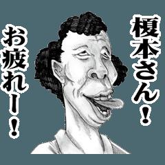 【榎本】に送る!変顔スタンプ