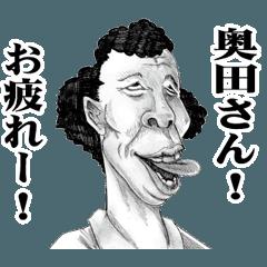 【奥田】に送る!変顔スタンプ