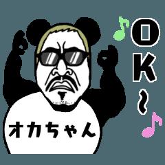 濃厚パンダ【岡ちゃん】の名前スタンプ