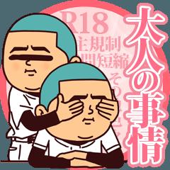 まるがり高校野球部6