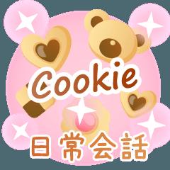 [LINEスタンプ] かわいいクッキー 日常会話スタンプ