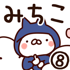 【みちこ】専用8