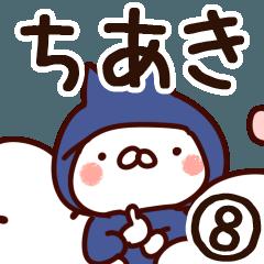 【ちあき】専用8