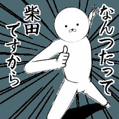 ホワイトな柴田