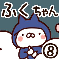 【ふくちゃん】専用8