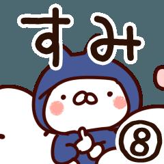 【すみ】専用8