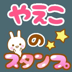 [LINEスタンプ] 【やえこ】専用スタンプ