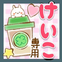 【けいこ】専用★優しいスタンプ