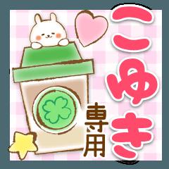 【こゆき】専用★優しいスタンプ
