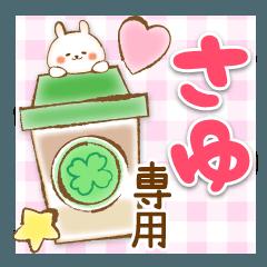 【さゆ】専用★優しいスタンプ