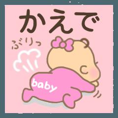 [LINEスタンプ] かえで ちゃん(赤ちゃん)専用のスタンプ