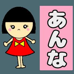 [LINEスタンプ] 名前スタンプ♡【あんな】の画像(メイン)