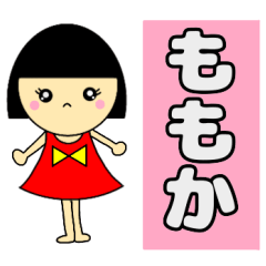 [LINEスタンプ] 名前スタンプ♡【ももか】