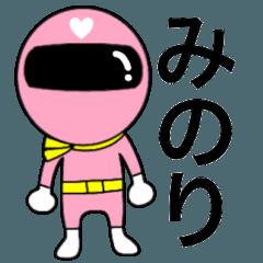 [LINEスタンプ] 謎のももレンジャー【みのり】