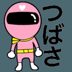 [LINEスタンプ] 謎のももレンジャー【つばさ】