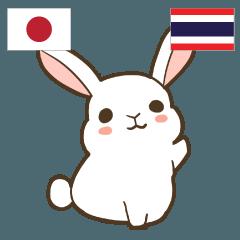 [LINEスタンプ] ウサギ タイ語勉強しよう 日本語タイ語